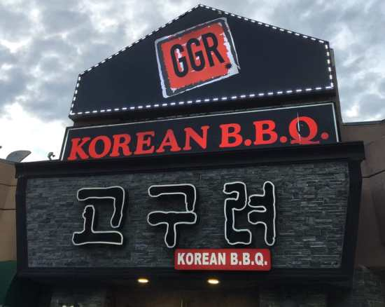 go-goo-ryeo-korean-barbeque-restaurant